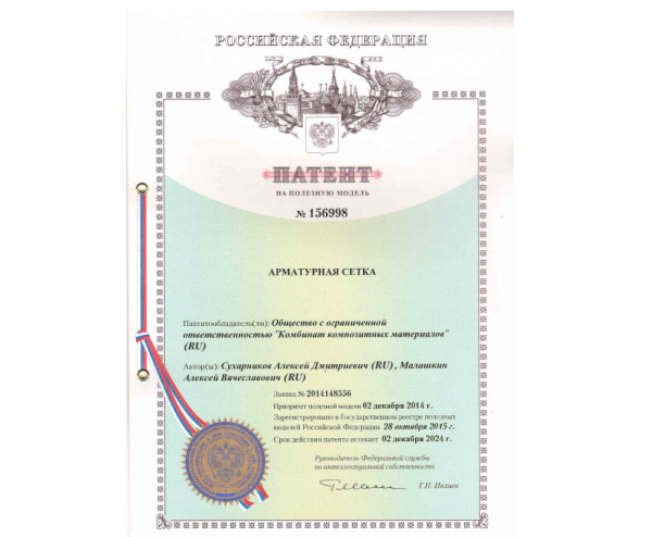 A patent is received for the construction of the BASIS composite mesh.