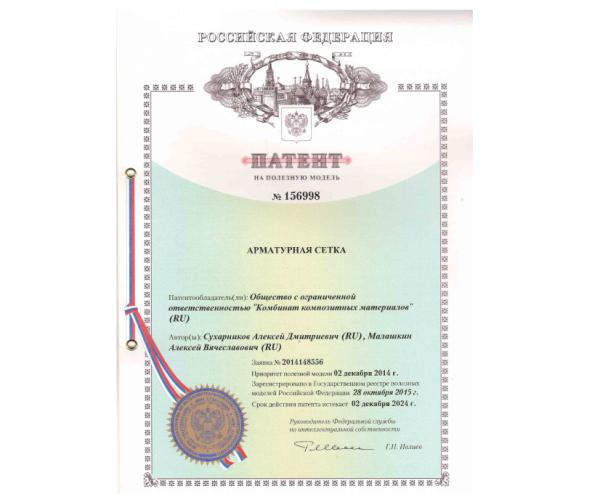 Получен патент на конструкцию композитной сетки BASIS.