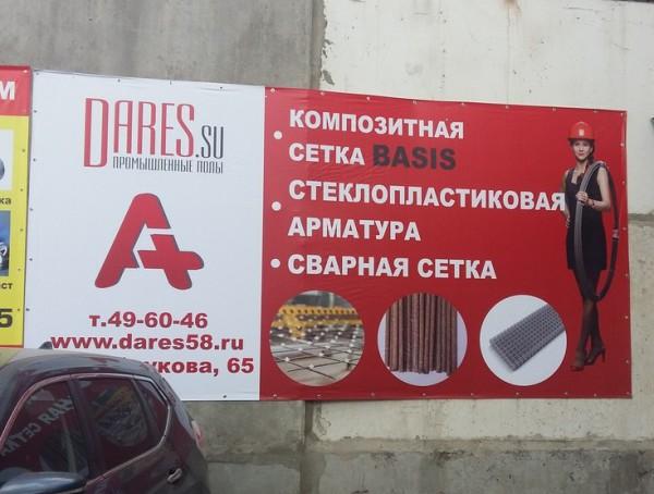 Композитная сетка BASIS в Пензе — Компания «Дарес» наш дилер в Пензе