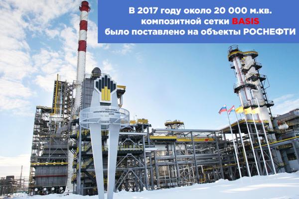 Композитная сетка — итоги поставок за летний сезон 2017 для компании Роснефть.